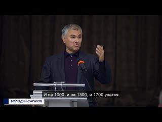 Вячеслав Володин поднял вопрос зарплаты учителей в регионе