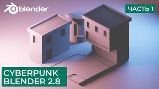 Киберпанк Low Poly в Blender 2.8 | Моделирование Cyberpunk - Часть 1 | Уроки на русском