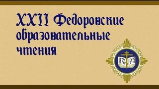 XXII Федоровские образовательные чтения