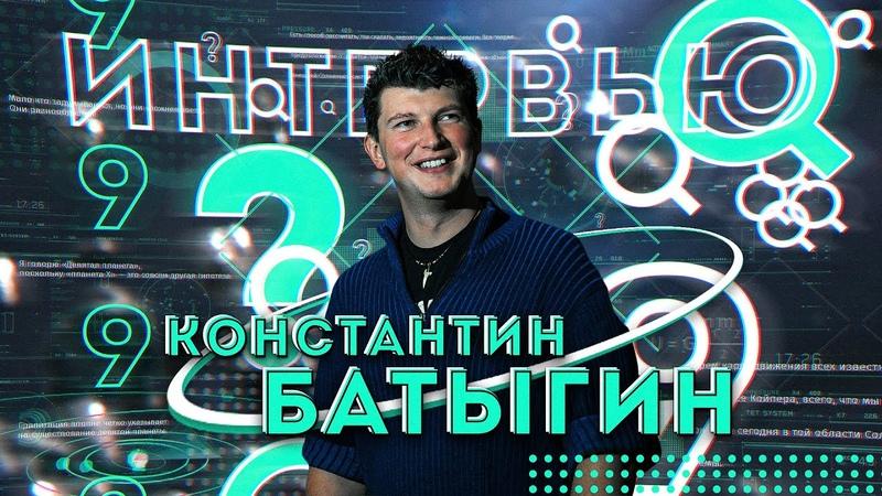 Константин Батыгин Как и когда найдут девятую планету Vert Dider