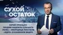 Юрий Пронько: Людям надоело слушать ложь – уборщица послала «ЕдРо» в казенное ведро