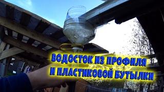 Простейший водосток из профиля для сбора дождевой воды//Деревенские будни