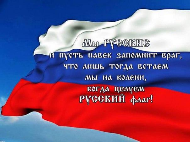 русских не победить стихи работах