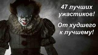 47 самых лучших фильмов ужасов! Топ ужастиков за все время!