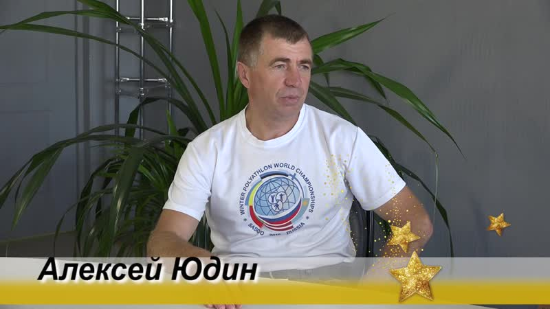 Сердобск ТВ Будем знакомы Алексей Юдин