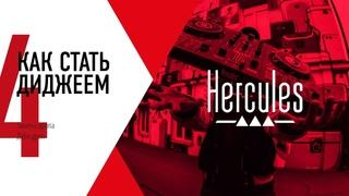 Обучение диджеингу от Hercules DJ | Урок №4 | Замена дропа, Дабл дроп