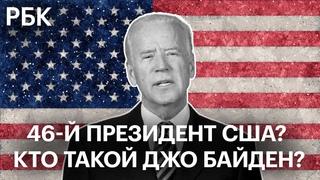 Что известно о новом президенте Америки? Вся политическая карьера Байдена и его привычки