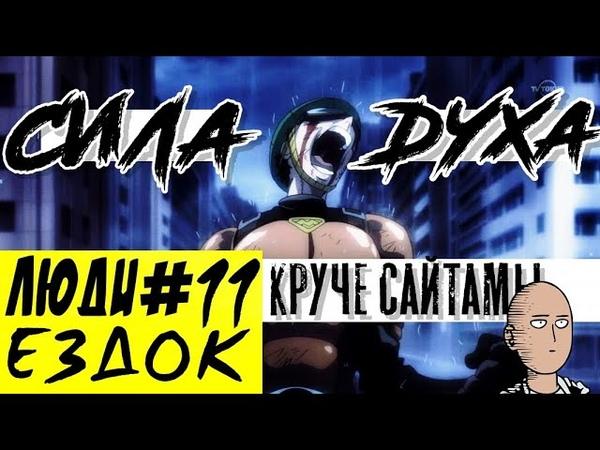 Ездок без прав круче Сайтамы Бесправный ездок Ванпанчмен Люди 11 Антон Хобитовский