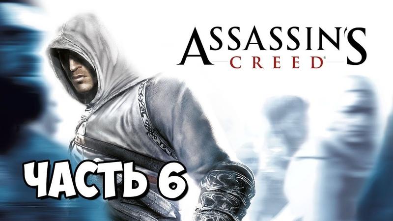 Прохождение Assassin's Creed 1 Часть 6 Вильям Монферрат