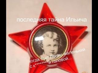 Последняя тайна Ильича. Когда был Ленин маленький...