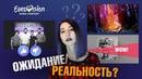 Национальный отбор на Евровидение в Украине 2019 / KHAYAT, VERA KEKELIA, BAHROMA реакция