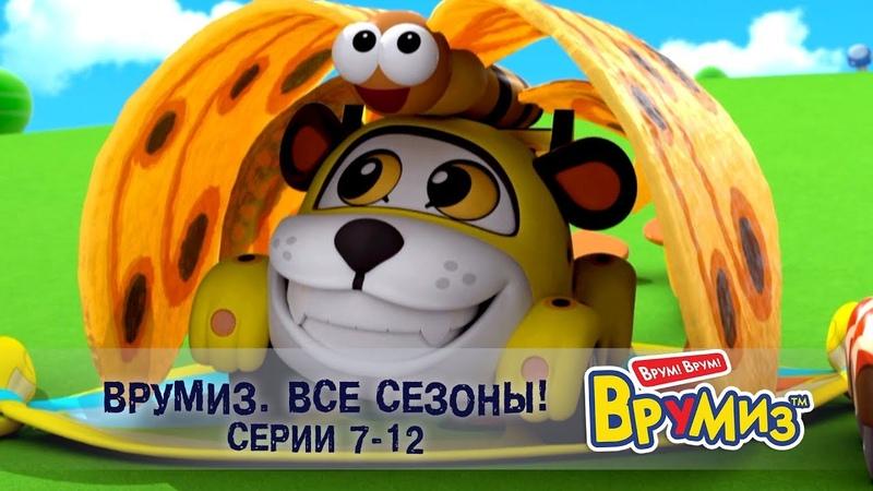 Врумиз Все сезоны Серии 7 12 Мультфильмы про машинки Сборник