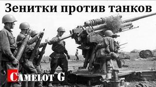 ЗЕНИТКИ ПРОТИВ ТАНКОВ Camelot G документальный фильм.
