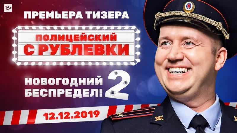 Трейлер Тизер Полицейский с Рублёвки Новогодний беспредел 2