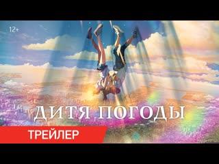 ДИТЯ ПОГОДЫ   Трейлер   В онлайн-кинотеатрах с 1 июня