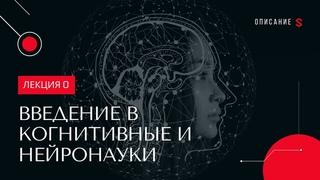 """Курс """"Введение в когнитивные и нейронауки"""""""