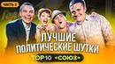 КВН 2020 Лучшие политические шутки 2 / СОЮЗ / ТОП 10 / проквн