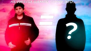#РХИУ ДЕАНОН GAMER SHOW,КТО ТАКОЙ GAMER SHOW?