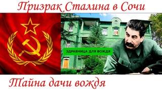 Призрак Сталина в Сочи. Тайна дачи вождя на Мацесте. Сталин жив! Шок. Интервью с живым Джугашвили.