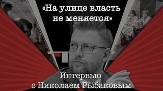 «На улицах власть не меняется». Лидер «Яблока» Николай Рыбаков о шансах партии и Навальном