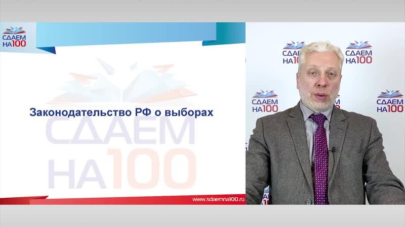 5 5 РаконодатеРьство РФ о выборах