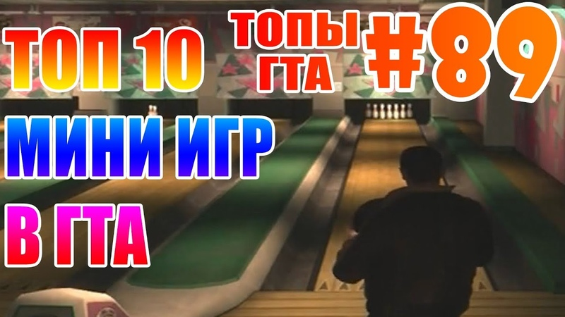 ТОП 10 МИНИ ИГР В ГТА   ТГ89