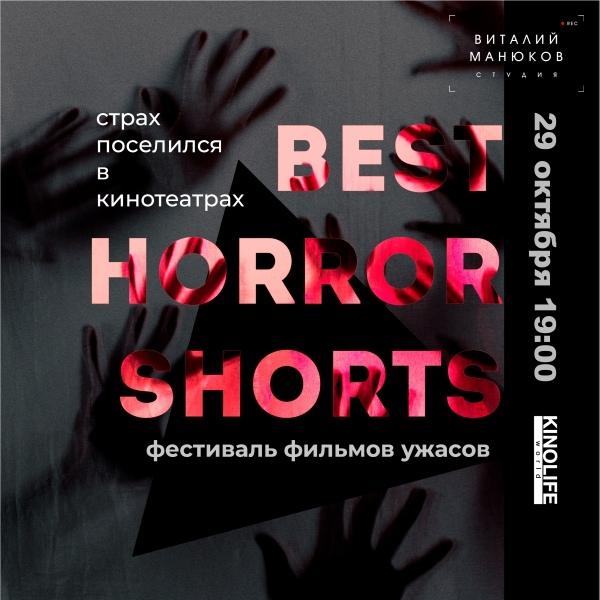Афиша Самара Фестиваль фильмов ужасов Best Horror Shorts 2020