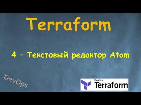 4 Terraform Текстовый редактор Atom с Terraform Plugins