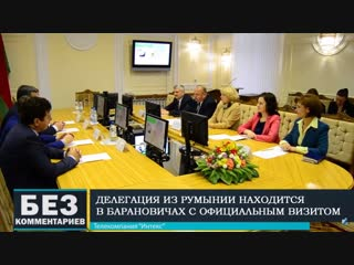 Без комментариев. . Официальный визит делегации из Румынии.