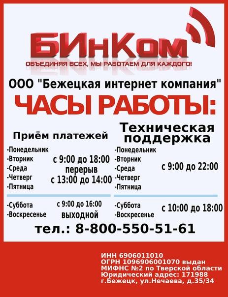 Сайт бежецкой интернет компании компания ленспецсму официальный сайт