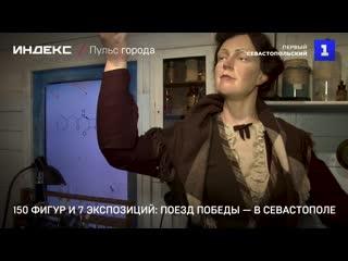 150 фигур и 7 экспозиций: Поезд Победы — в Севастополе v2