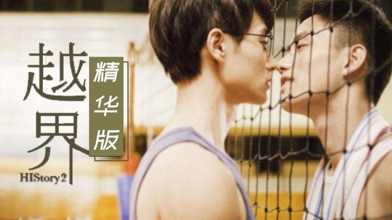 【ENG SUB】BL耽美剧《HIStory2 - 越界》精华双语版(卢彦泽 范少勋)| Caravan中文剧场