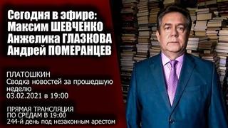 Максим ШЕВЧЕНКО, Андрей ПОМЕРАНЦЕВ, Анжелика ГЛАЗКОВА. Сводка новостей .