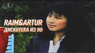 RaiM & Artur ft. Zhenis - ДИСКОТЕКА ИЗ 90 [Lyric video]