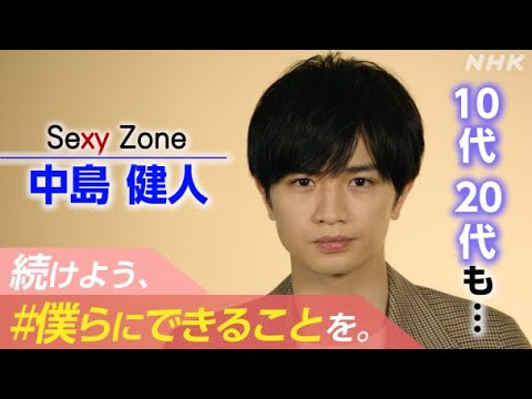 新型コロナウイルス 中島健人 Sexy Zone メッセージ 10代、20代も…