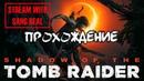 Shadow of the Tomb Raider - ПОФИКЛИСИ БАГИ Концовка !18! x3470 GTX1060 6Gb