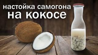 Рецепт настойки.  Настойка самогона на кокосе от канала свой среди своих кулинария