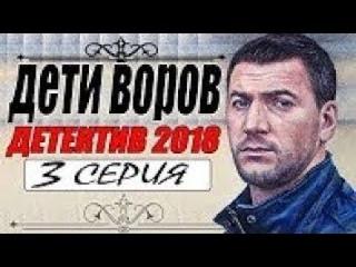СУПЕР СЕРИАЛ 2018 !ДЕТИ ВОРОВ! 3 СЕРИЯ Русские детективы 2018 новинки, премьеры 2018 HD
