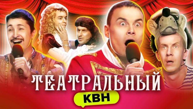 КВН Театральный Сборник 1