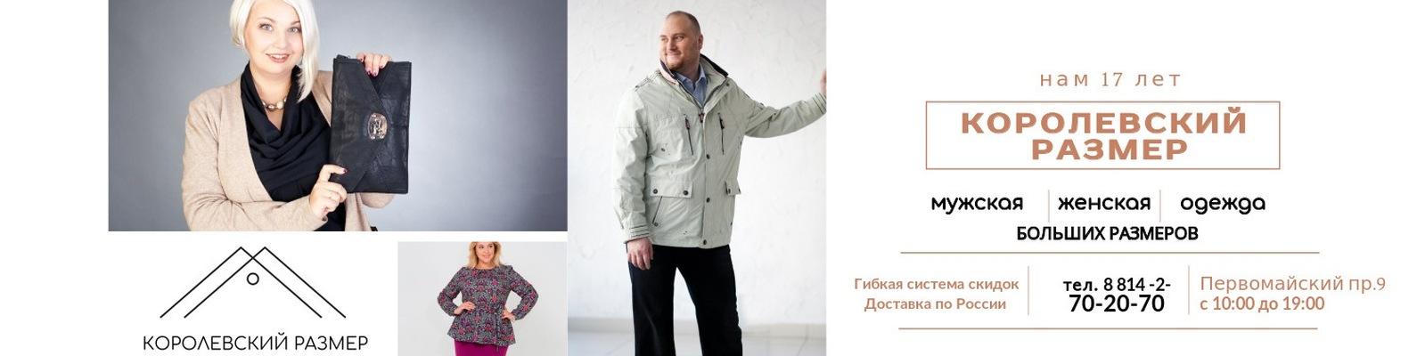 Одежда БОЛЬШИХ РАЗМЕРОВ Королевский размер   ВКонтакте eec2f7977ca