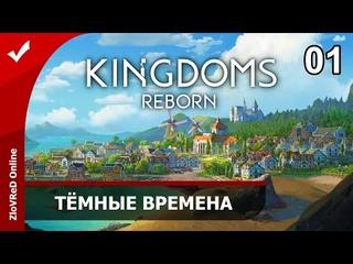 Kingdoms Reborn. Прохождение. Тёмные времена. 01