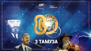 3 Тамуза - День Любавичского Ребе. Прошлое, настоящее, будущее