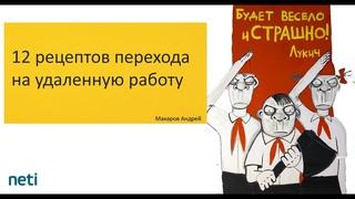"""Андрей Макаров """"12 рецептов перехода на удаленную работу"""". Запись вебинара"""