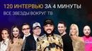 120 артистов и звезд шоу-бизнеса за 4 минуты Интервью ВОКРУГ ТВ