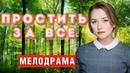 ПРЕЛЕСТНАЯ МЕЛОДРАМА ПОКОРИТ ВАШИ СЕРДЦА - Простить за всё русские мелодрамы 2021 новинки