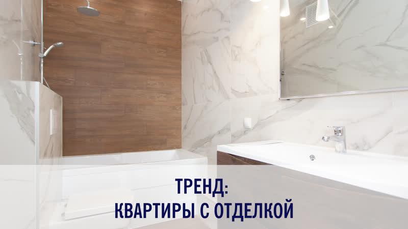 ТРЕНД квартиры с отделкой