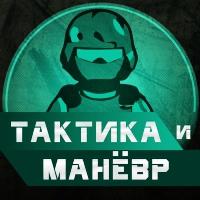"""Афиша Челябинск Игра """"Тактика и Манёвр-2"""" Тактический страйкбол"""