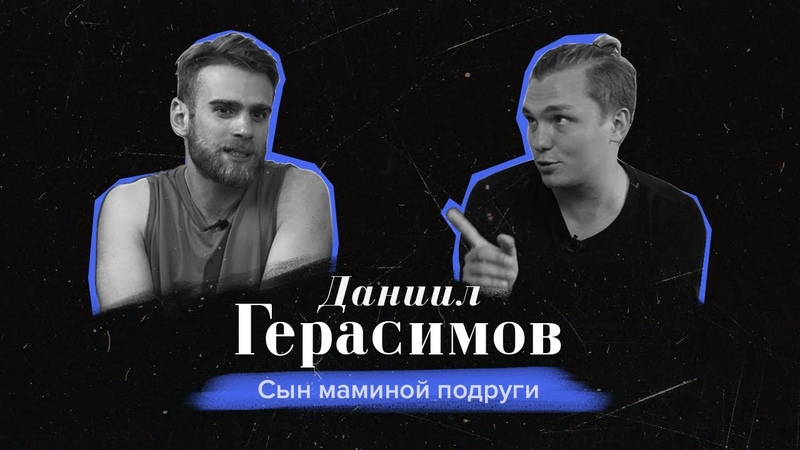 Valerii Parnikov Too many business: Даниил Герасимов Happy PC