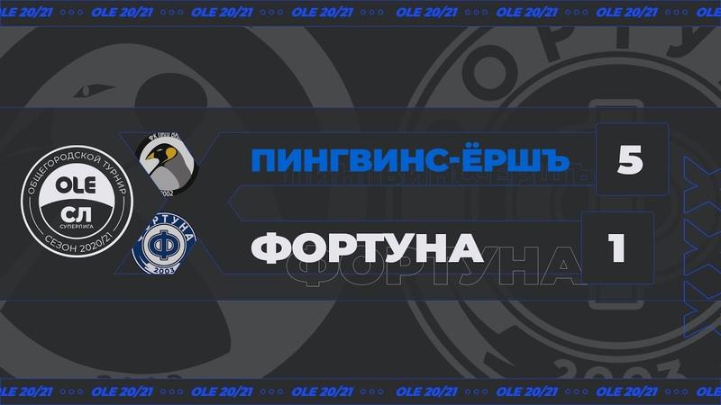XIV сезон OLE Пингвинс Ершъ Фортуна