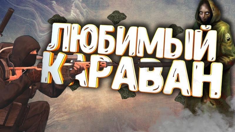 СТАЛКЕР ОНЛАЙН ЛЮБИМЫЙ ФАРМ ВЕДУНОВ НА КАРАВАНЕ Stalker Online